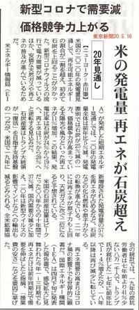 「米の発電量 再エネが石炭超え」/東京新聞 - 瀬戸の風