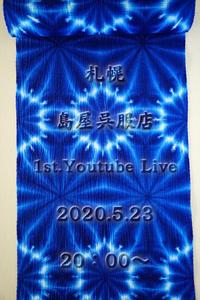 Youtube Live配信スタートします(^^)/ - 札幌島屋呉服店 店長のきもの?支離滅裂、七転八倒ブログ