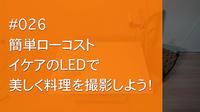 2020/05/21簡単ローコスト、IKEAのLEDで美しく料理を撮影しよう! - shindoのブログ