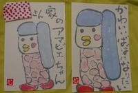 アマビエ様「かわいいはばになりたい」 - ムッチャンの絵手紙日記