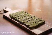 抹茶のビスコッティ - Log.Book.Coffee
