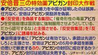 安倍晋三の特効薬アビガン封印大作戦! - 蒼莱ブログ
