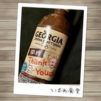 *GEORGIA JAPAN CRAFTSMAN 微糖* - *つばめ食堂 2nd*