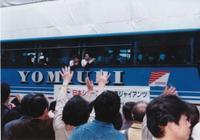 1994.10.30 ジャイアンツ日本一銀座パレード - 湘南☆浪漫