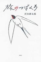 [本/エッセイ]沢木耕太郎:「旅のつばくろ」 - 新・日々の雑感