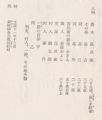 菊池寛「義民甚兵衛」ジンベエザメかよ! - 憂き世忘れ