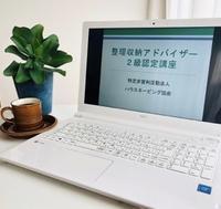 【オンライン】整理収納アドバイザー2級認定講座開催のお知らせ - Clean up Life~お片づけサポート~