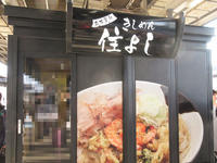 【朗報】JR名古屋駅 きしめん 住よしが本日より営業再開! - 岐阜うまうま日記(旧:池袋うまうま日記。)