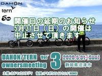 DAHON/」TERN合同オーナーズミーティング 延期のお知らせです。 - カルマックス タジマ -自転車屋さんの スタッフ ブログ