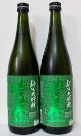 豊盃・純米 しぼりたて 生酒(2020.11.24 TUE.) -