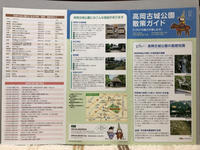 【パンフレット整理その22】高岡古城公園散策ガイド - RENAULT TWINGO in 琉三ガレージ
