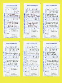 前田画楽堂本舗デザイン商品募金報告+お知らせ20.5.23 - 前田画楽堂本舗