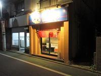「にんにくや東小金井店」でらーめん(大盛り)♪94 - 冒険家ズリサン