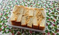 俺の Bakery のトリュフ香る奥久慈たまごサンドをテイクアウト@東銀座 - カステラさん