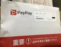 PayPayのキットが届いた - ジャズトランペットプレイヤー河村貴之 丸出しブログ