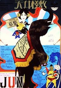 『演劇実験室「天井桟敷」ヴィデオ・アンソロジー』@UPLINK Cloud 芸術、日本の怪奇の馨 - 鴎庵