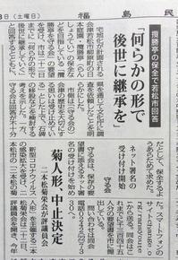 攬勝亭を守る会の要望に対して、会津若松市側の回答書が出ました。 - 攬勝亭(らんしょうてい)物語