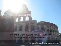76日ぶりに「コロッセオ」^0^♪♬♬ ~ コロッセオ・周辺 ~ - 「ROMA」在旅写ライターKasumiの 最新!ローマ ふぉとぶろぐ♪