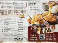 台湾台中滞在中に【パンフレット整理その25】台湾レストランパンフレット数々。主なヤツのみ。 - RENAULT TWINGO in 琉三ガレージ