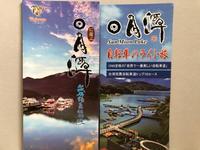 【パンフレット整理その26】2016年12月台湾日月潭 - RENAULT TWINGO in 琉三ガレージ