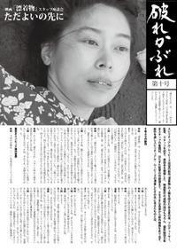 フリーペーパー「破れかぶれ」4週連続公開企画第4週(10号~13号) - 映画一揆外伝