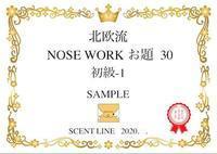 ノーズワーク『お題30』について - Scent Line Blog
