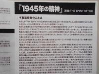 映画『1945年の精神』(ケン・ローチ監督)を観て - 酔流亭日乗