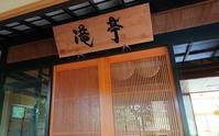 休館への扉 - 金沢犀川温泉 川端の湯宿「滝亭」BLOG