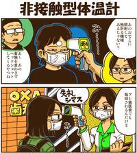 【新型コロナ】非接触型体温計 - 戯画漫録