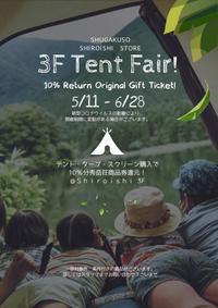 3F Tent Fair! @Shiroishi - 秀岳荘みんなのブログ!!