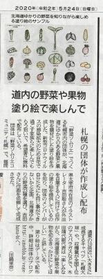【掲載】ベジフル塗り絵♪ - 野菜ソムリエコミュニティ 札幌