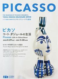 PICCASO YOKU MOKU MUSEUM と、白川の蛍。 - GALLERY GRACE ギャラリーグレース BLOG