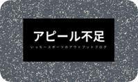 アピール不足vol.147 - いっちースポーツのアウトプットブログ
