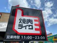焼肉ライクでカルビ300gに大盛ご飯 - 麹町行政法務事務所