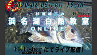 Fly Fisher OnLine ライブ配信のご報告です。 - Fly Fishing Total Support.TEAL