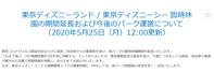 [5月25日更新]グッズ販売と問い合わせ窓口について - 東京ディズニーリポート