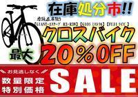 在庫限り!クロスバイク大幅値下げ - ShugakusoCycle(秀岳荘自転車)