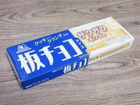 板チョコアイス ザクザクホワイト@森永製菓株式会社 - 岐阜うまうま日記(旧:池袋うまうま日記。)
