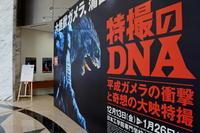 東京そぞろ歩き・1月の蒲田:平成ガメラ展 - 日本庭園的生活