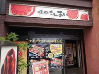 朝霞市焼肉さんあいとぎょうざの満州でテイクアウトなど。 - 裕介のブログ