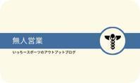 無人営業vol.148 - いっちースポーツのアウトプットブログ