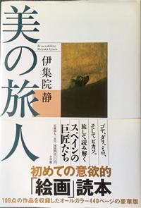 【7日間ブックカバーチャレンジ】なるもの - 木造三階建の詩