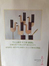 『川上嘉彦 木工展2020〜初夏を告げる里山の声 鳥のさえずり』始まりました。 - MOTTAINAIクラフトあまた 京都たより