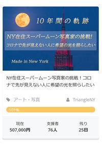 クラファンプロジェクト達成!のお知らせ - Triangle NY