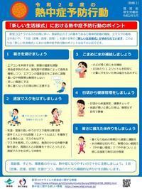 「新しい生活様式」における熱中症予防行動のポイントの紹介 - たてやま整形外科クリニック リハスタッフブログ
