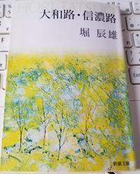 夢を見よう「狐の手套」(堀辰雄)&「明恵夢を生きる」(河合隼雄) - 梟通信~ホンの戯言