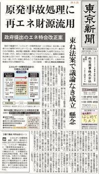 原発事故処理に再エネ財源流用/  東京新聞 - 瀬戸の風