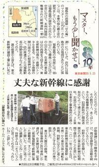 「丈夫な新幹線に感謝」マスター、もう少し聞かせて⑤/ふくしまの10年東京新聞 - 瀬戸の風