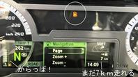 航続可能距離表示をどこまで信用できるか - SAMとバイクとpastime