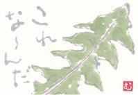 たんぽぽの葉っぱ「これ な~んだ」 - ムッチャンの絵手紙日記